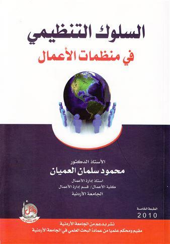 كتاب السلوك التنظيمي محمد ربيع زناتي pdf