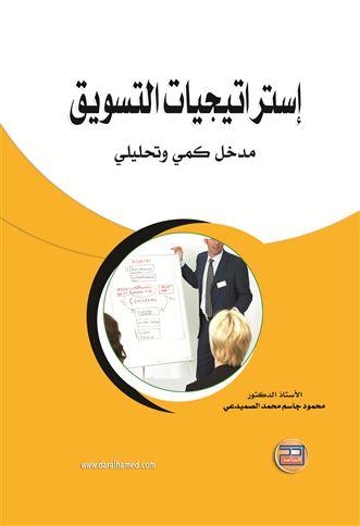 كتاب استراتيجيات التسويق