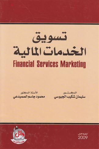 تسويق الخدمات وتطبيقاته pdf