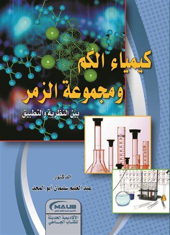 كيمياء الكم ومجموعة الزمر بين النظرية والتطبيق