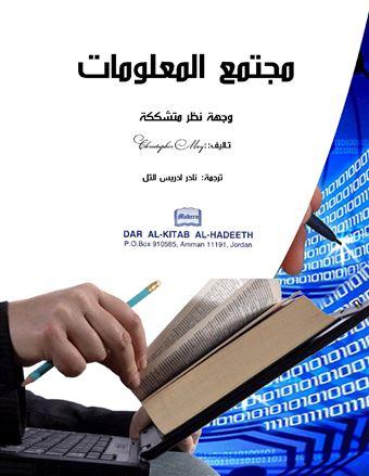 مجتمع المعلومات