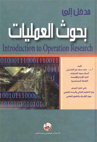 تحميل كتاب الاساليب الكمية في الادارة pdf