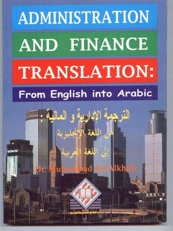 Administration and Finance Translation