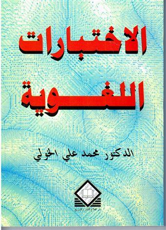 الاختبارات اللغوية محمد علي الخولي pdf