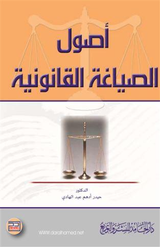 تحميل كتاب أصول الصياغة القانونية محمود على صبره pdf