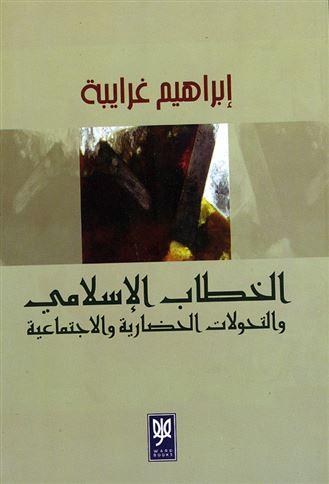 الخطاب الإسلامي والتحولات الحضارية والاجتماعية
