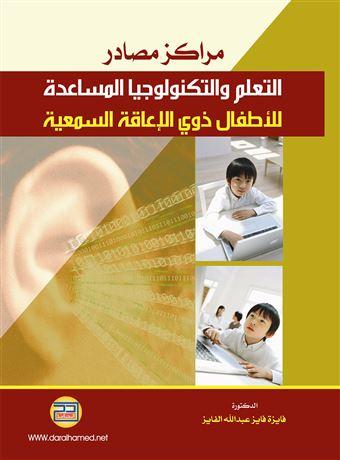 تحميل كتاب الاعاقة السمعية pdf