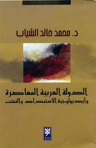 الدولة العربية المعاصرة وأيديولوجية الإستبداد والتفتت